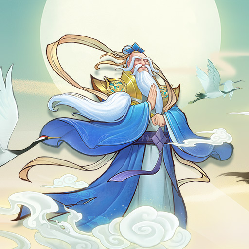 《修�z仙在云端》修仙大宇宙放置奇遇手游