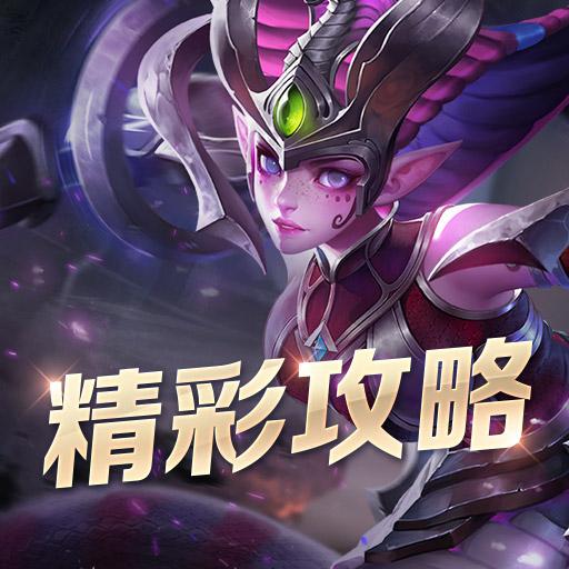 《曙光英雄》灵蛇女王——美杜莎攻略