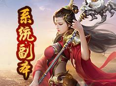 《美杜莎传奇》副本介绍