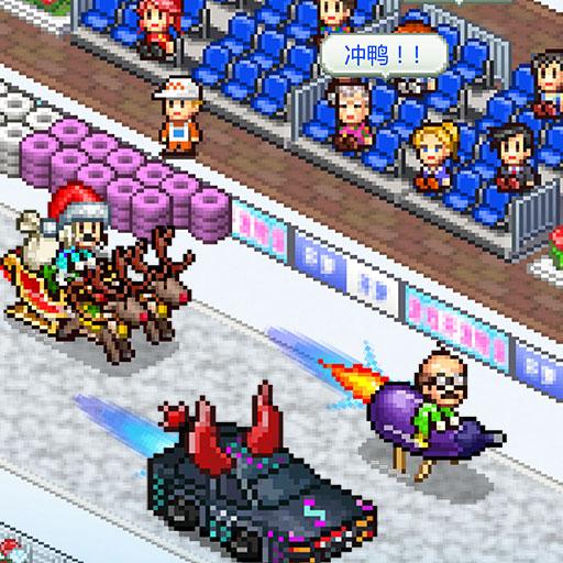 《冲刺赛车物语2》五菱宏光才是最好的赛车!