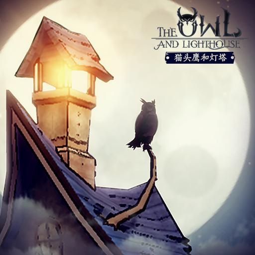 《猫头鹰和灯塔》这款游戏的制作动机是什么