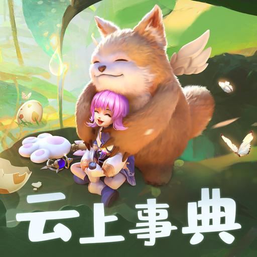 官宣!普天同庆《云上城之歌》4月7日测试开启