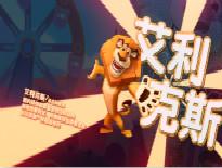 《梦工厂大冒险》SR·狮子艾利克斯 舞动时刻