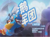 《梦工厂大冒险》SSR・企鹅军团 全军出击