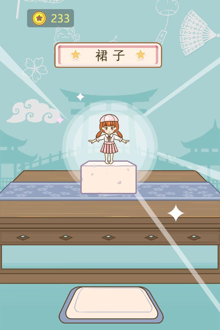 豆腐公主(图1)