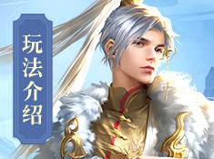 《太古神王2》玩法介绍合集