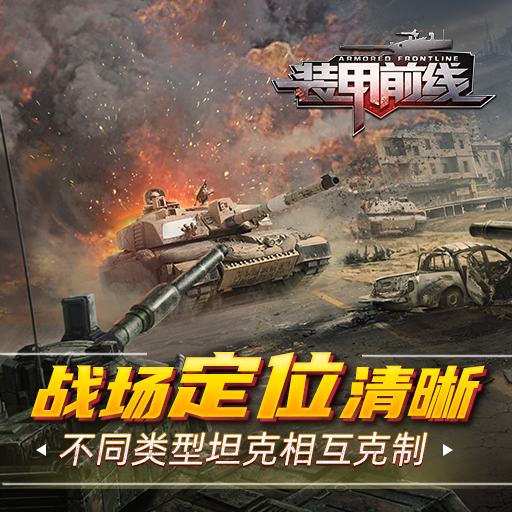 《装甲前线》猎杀模式初体验 沙漠小镇
