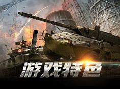《装甲前线》游戏特色介绍