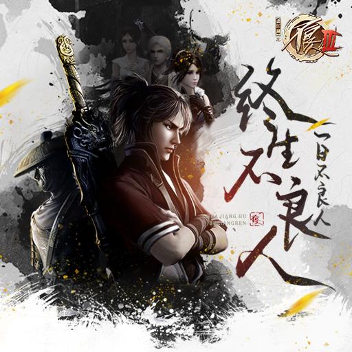 《不良人3》手游人物介绍之李星云