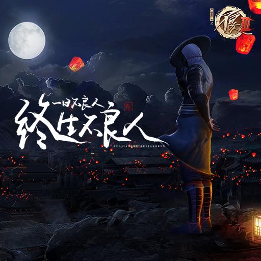 《不良人3》手游人物介绍之张子凡