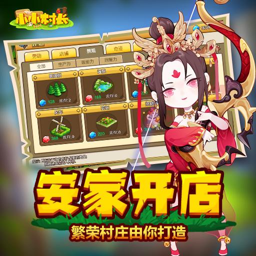 经营策略手游《小小村长》4月30日测试开启!