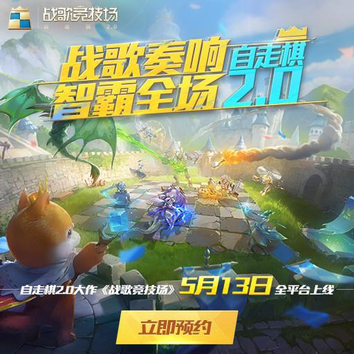 《战歌ㄨ竞技场》正式定档 5.13全◎平台上线!