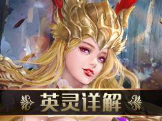 《我的女神OL》英灵殿SSR英灵