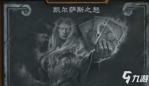 《炉石传说》凯尔萨斯之怒乱斗用什么卡组 凯尔萨斯之怒乱斗卡组推荐