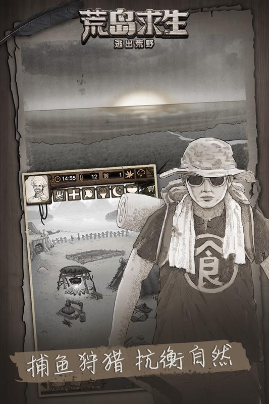 荒野日记:孤岛下载