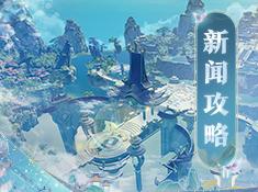 《梦幻新诛仙》自由交互玩法解锁