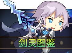 《剑之痕》剑灵系统