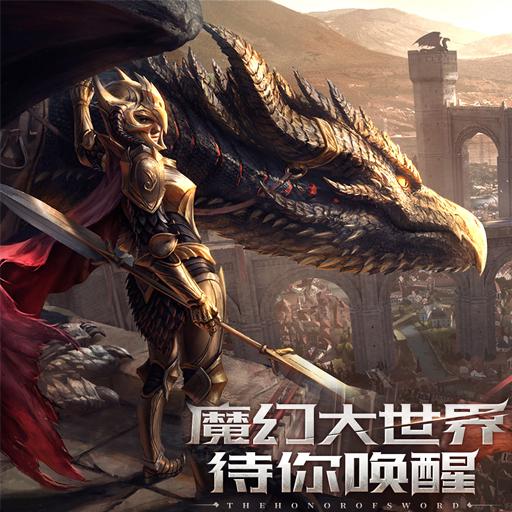 万元争霸热血来袭 《剑与英雄》唯剑与英雄不朽!