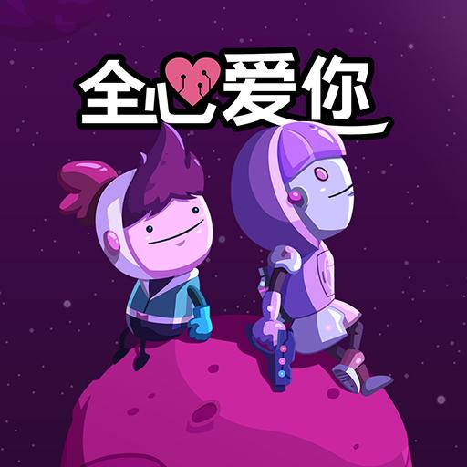 我与你的约定——跨越星际 《全心爱你》