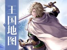 日本世嘉正版授权《苍之骑士团2》王国地图全解读