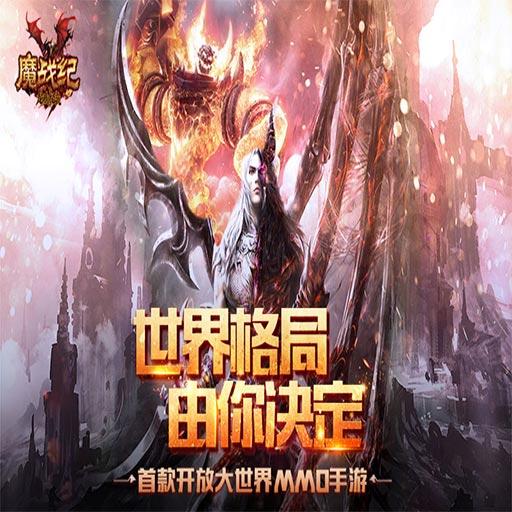 5月20日删档《魔战纪》开启魔幻大陆新的篇章
