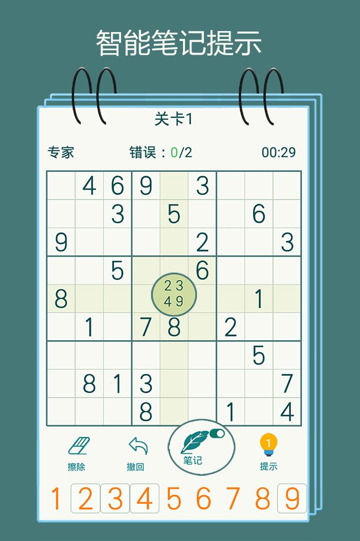 天梨数独(图2)