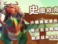 《梦工厂大冒险》驯龙高手史图ζ 依克闪亮登场!