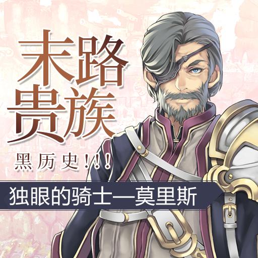 《苍骑2》末路贵族黑历史 独眼的骑士莫里斯