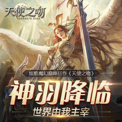 《天使之吻》5月11日不计费首测震撼开启!