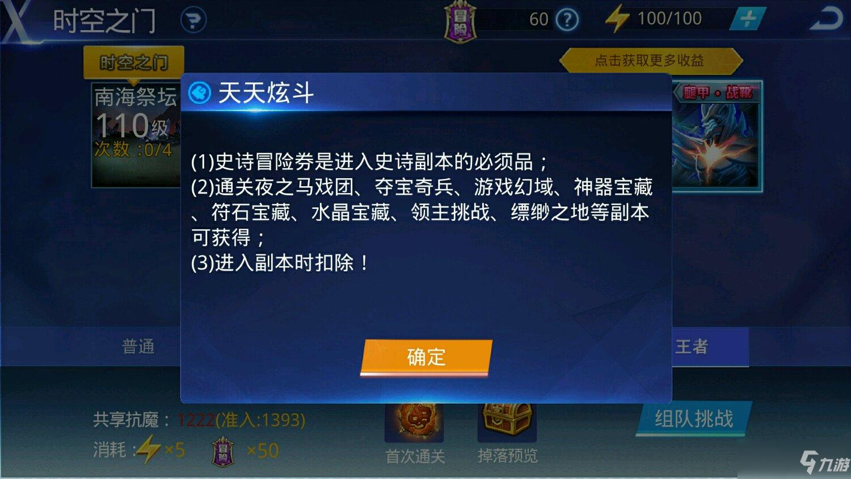 天天炫斗史诗冒险卷怎么获得 史诗冒险卷获得方法介绍