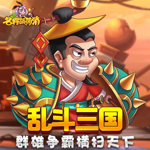 《名将萌萌消》6月30日精英测试战火即将燃起