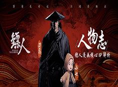 《镖人》镖人IP人物志:刀马与小七