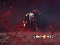 《新神魔大陆》血魔双转职技能实录曝光