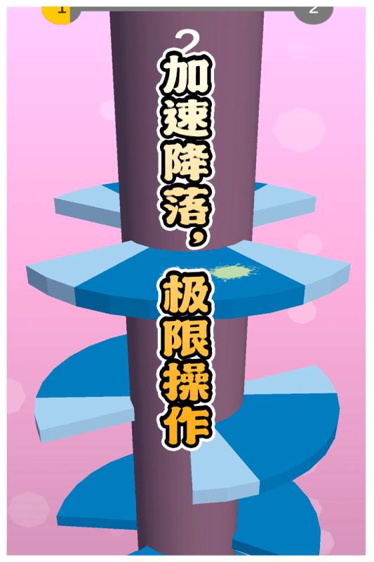 多彩球跳塔 海报