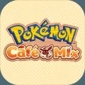 宝可梦 Cafe Mix