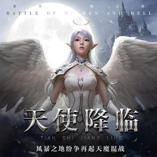 《天使之吻》6月29日计费删档测试�开启