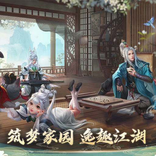 《新笑傲江湖》X《厨神�缧〉奔摇�6.23上线