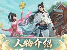 《新笑傲江湖》金庸最喜爱的女娱乐 游戏中的噩梦