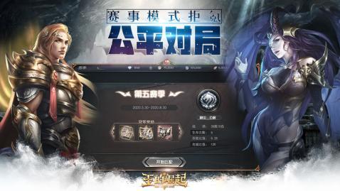 王的崛起(测试版) 海报