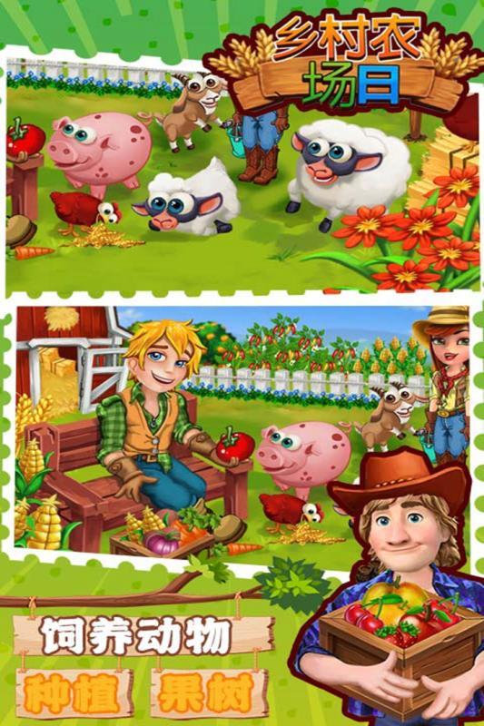 乡村农场日 海报