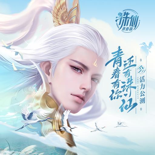 《诛仙》手游青春版6.28公测 CG探秘有狐丘
