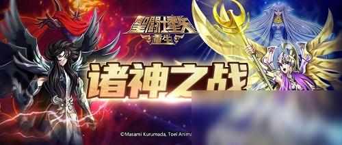 《圣斗士星矢重生》诸神之战有什么内容 诸神之战玩法内容介绍