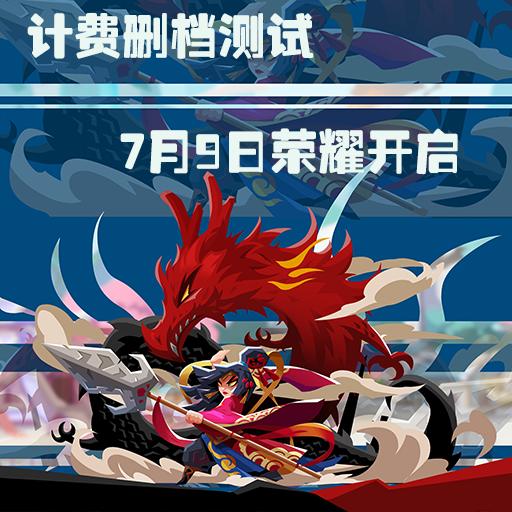 《楚汉秦唐》7月9日计费删档测试荣耀开启