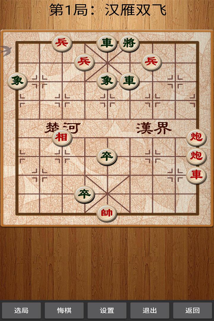 经典中国象棋(图3)