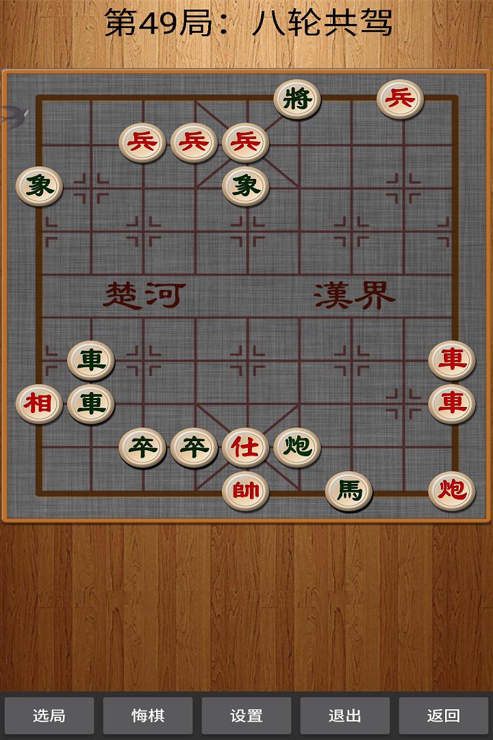 经典中国象棋(图2)