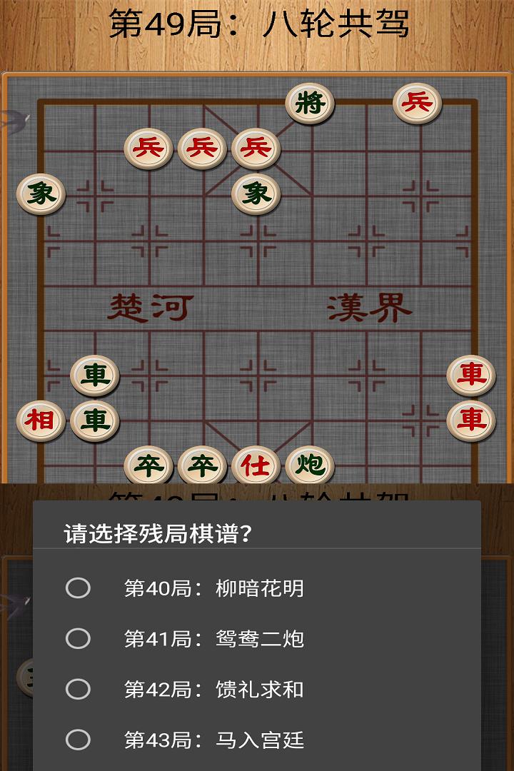 经典中国象棋(图1)