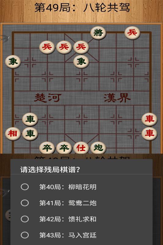 经典中国象棋 海报