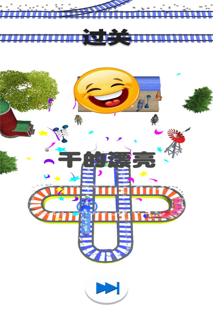 欢乐火车大冒险(图3)