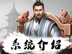 《七雄纷争》系统介绍