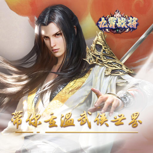 《九霄战将》6月23日首�L轮测试最强活动揭秘!